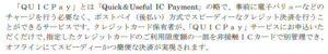 QUICPayは「Quick&Useful IC Payment」の略