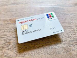楽天銀行デビットカード(JCB)はタッチ決済も可能