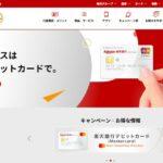 楽天銀行デビットカード、3Dセキュア加盟店での認証方式をワンタイムキーに変更