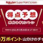 Super Point Screen、「楽天イーグルス」の東北開幕三連戦を対象に得点予想ポイントキャンペーンを実施