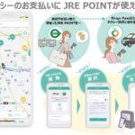 JR東日本、Ringo Passでタクシー料金の支払いにJRE POINTを利用できるサービスを開始