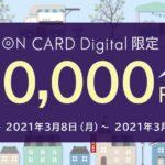 SAISON CARD Digital、対象店舗で10%キャッシュバックキャンペーンを実施