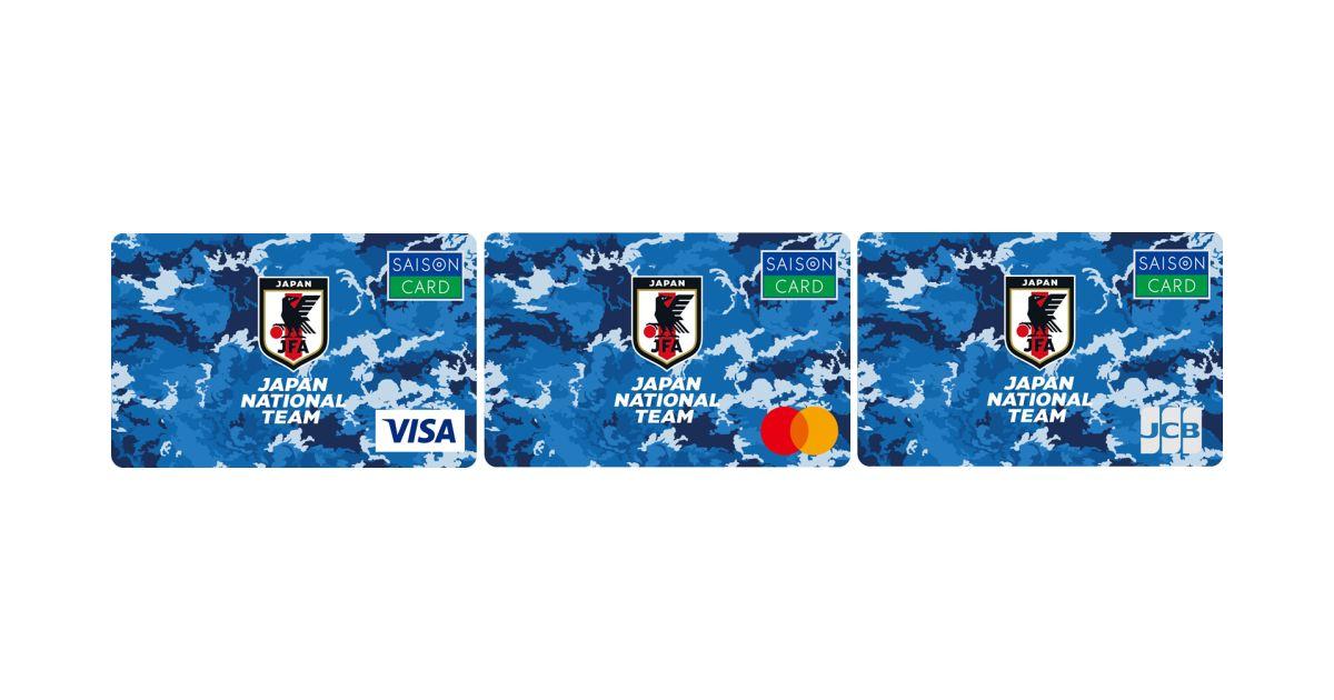SAISON CARD Digitalにサッカー日本代表ユニフォームデザインが登場