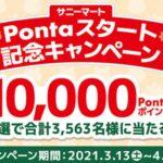 四国のスーパーマーケット「サニーマート」でPontaサービスを開始