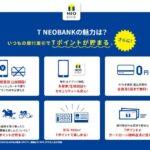 住信SBIネット銀行、銀行取引でTポイントが貯まる「T NEOBANK」を開始