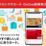 タカシマヤカード Online 即時発行