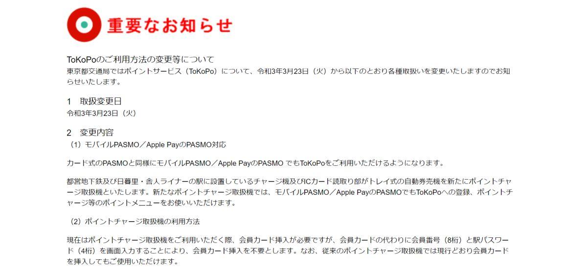 都営交通のToKoPoがモバイルPASMO/Apple Payに対応