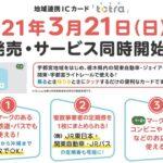 栃木県宇都宮市で交通系ICカード「totra(トトラ)」サービス開始