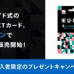 ローソンでU-NEXTカードの販売が開始 240ポイント獲得できるキャンペーンも