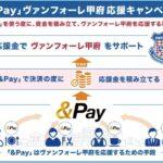 &Pay、プロサッカークラブ「ヴァンフォーレ甲府」を応援できるプロジェクトを実施