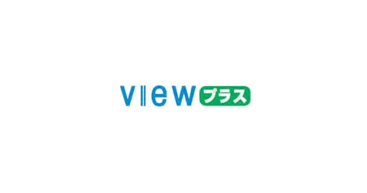 ビューカード、JRE POINTがおトクに貯まる「VIEWプラス」を変更