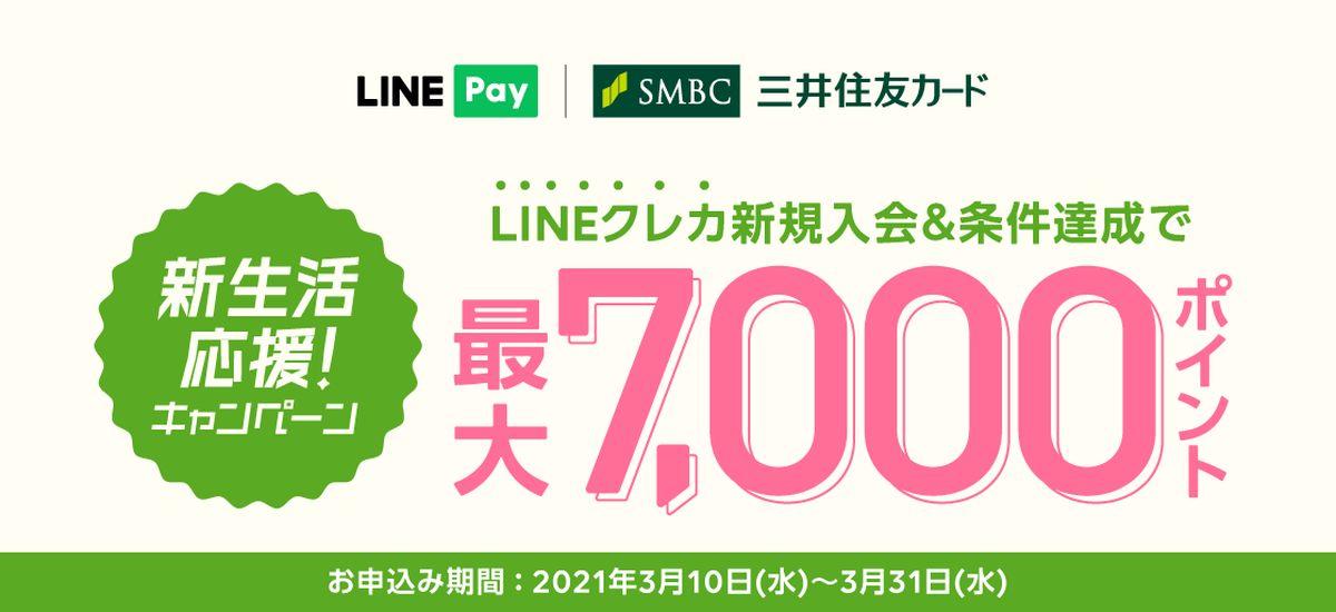 Visa LINE Payクレジットカードの入会・利用で最大7,000ポイントを獲得できるキャンペーンを実施