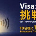 Visa、総額100万円分のAmazonギフト券が当たるキャンペーンを実施