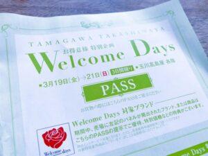 Welcome DaysのPASS