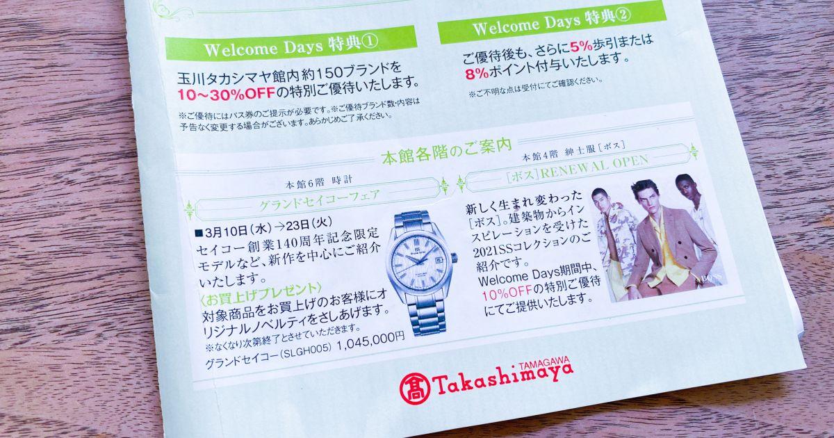 高島屋の外商向けイベント「Welcome Days」に行ってきた! 約150ブランドが10~30%OFF!+8%ポイント獲得可能!