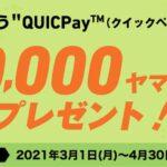 ヤマダLABIカードなどのQUICPay利用で最大1万ヤマダポイントが当たるキャンペーンを実施