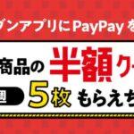 セブン-イレブンアプリでPayPayを登録すると5週連続で対象商品の半額クーポンをもらえるキャンペーン実施