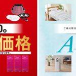イオンカード、12日間限定の特別価格販売キャンペーンを実施