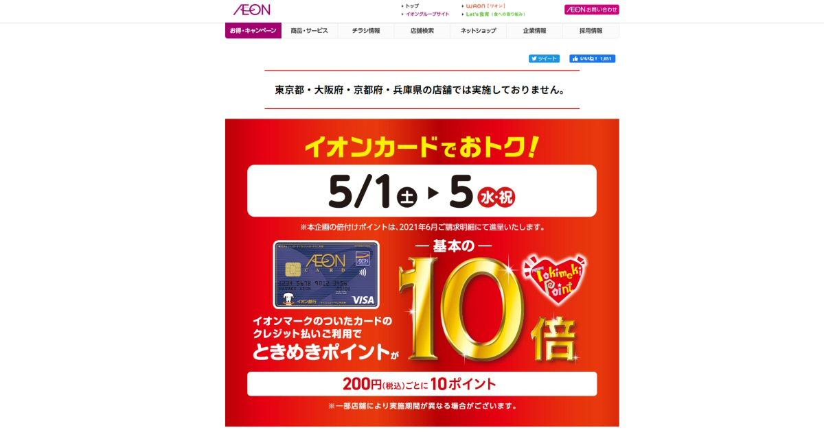 イオンカード、ゴールデンウィーク中に「ときめきポイント」が10倍になるキャンペーンを実施 東京都・大阪府・京都府・兵庫県は対象外