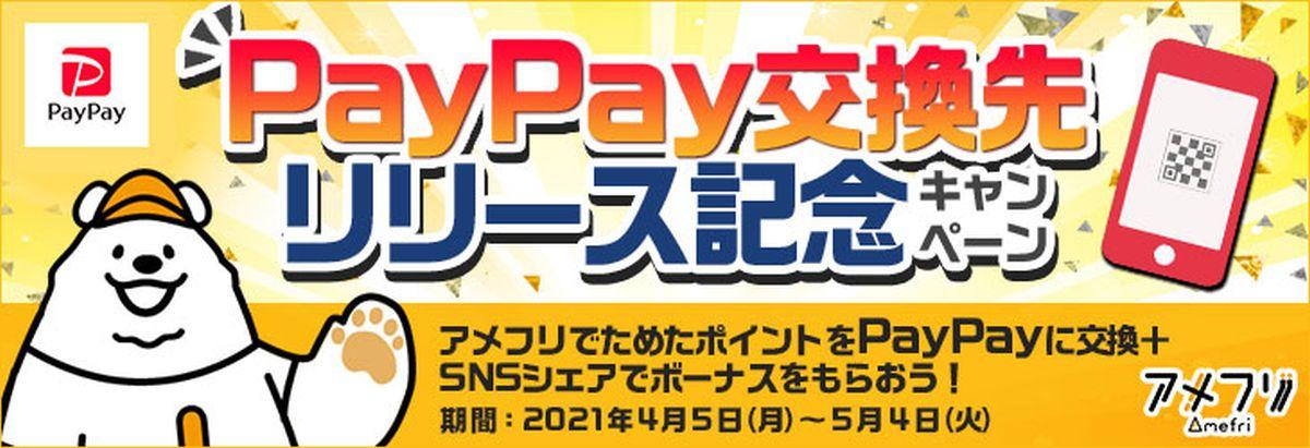 ポイントサイト「アメフリ」からPayPayボーナスへのポイント交換サービス開始