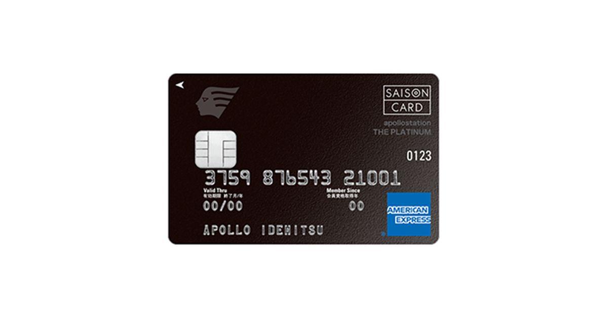 年会費が無料で使えるかも?! apollostation THE PLATINUM セゾン・アメリカン・エキスプレス・カードが凄すぎる!