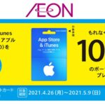 イオンのギフトカードモール「うれしーど」でApp Store&iTunesギフトカード購入で10%増量キャンペーンを実施