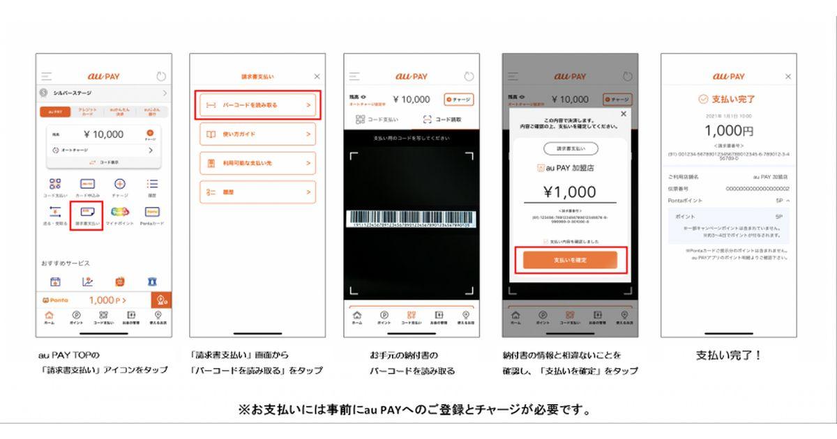 神奈川県、2021年5月から県税の納付にau PAYを導入
