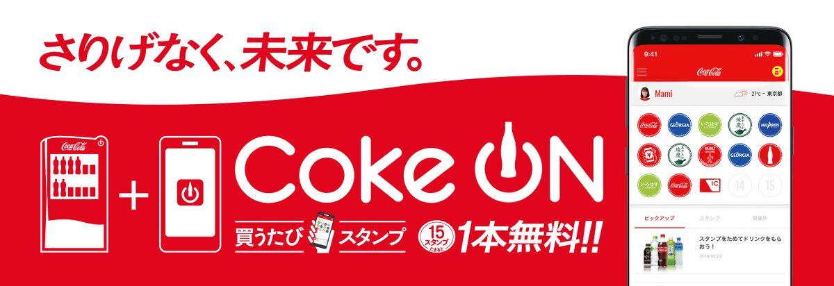 日本コカ・コーラ、Coke ONでスタンプが2倍貯まるキャンペーンを実施