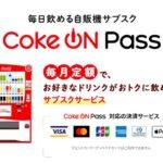 Coke ONで自販機サブスクリプションサービス「Coke ON Pass」を開始