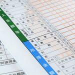 e-Taxとマイナポータルを連携しているとクレジットカード納付情報などがマイナポータルに通知される!