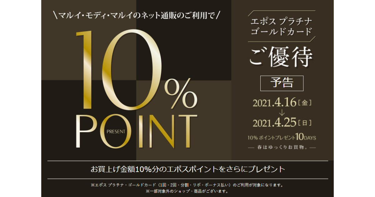 マルイ・モディでエポスプラチナカード・エポスゴールドカードで10%のポイント還元キャンペーンを実施