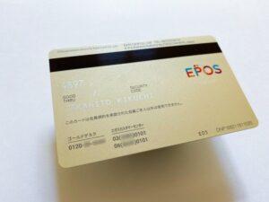 エポスカードの新デザインの裏面で角度を変えるとカード情報が見やすくなる
