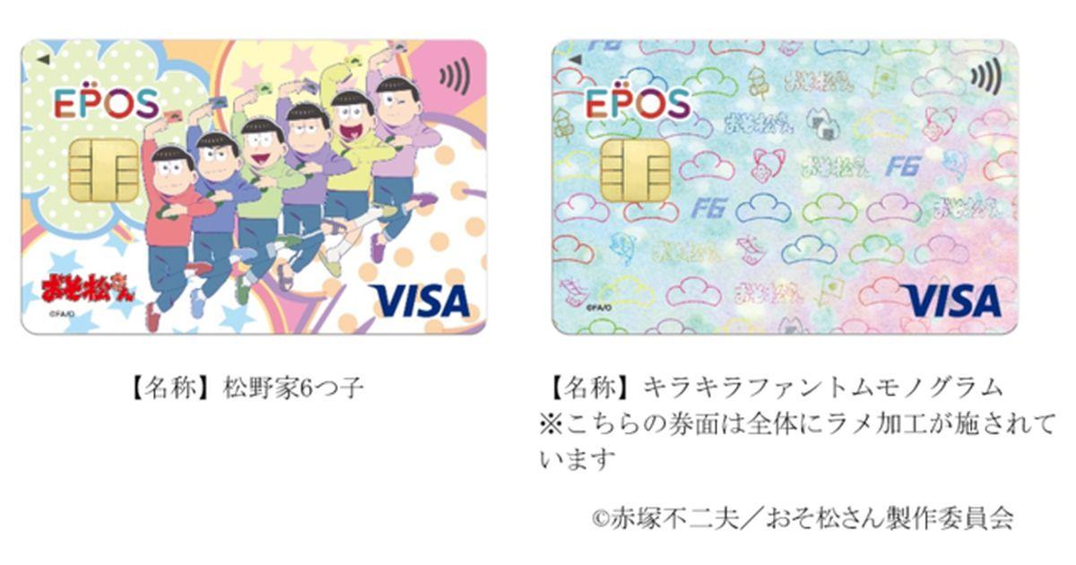 エポスカード、人気TVアニメ「おそ松さん」の6つ子の誕生日を記念し「おそ松さん エポスカード」を発行