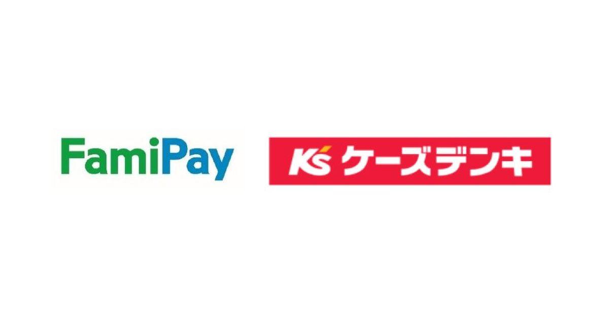ケーズデンキでファミリーマートの電子マネー「FamiPay」の利用が可能に