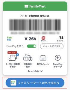 FamiPayをファミリーマート以外で支払う場合は別のバーコードが必要