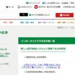 福岡県福岡市、住民票の写しなどをオンライン申請で郵送できるサービスを開始
