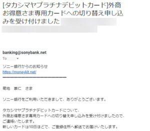 タカシマヤプラチナデビットカードの外商向けカード切替メール