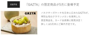 「GAZTA」のクラウンメロンを使用した限定商品