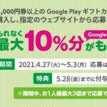 ファミリーマート、Google Playギフトカードで最大+10%増量となるキャンペーンを実施