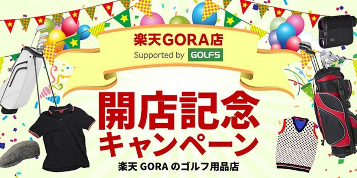 楽天GORA、アルペンの協力による「楽天GORA店 Supported by GOLF5」を楽天市場にオープン