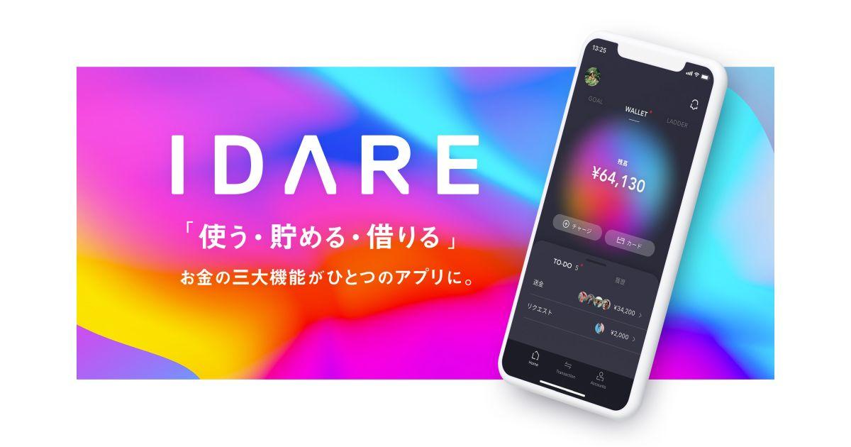オリコ、モバイルフィンテックサービス「IDARE(イデア)」を開始 アカウント登録直後にVisaプリペイドカード番号発行