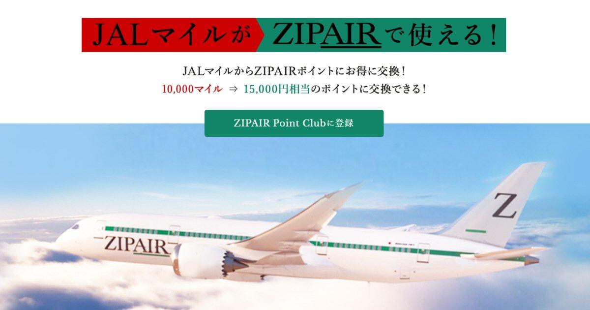 JALのマイルからZIPAIRポイントへの交換して航空券購入などの利用が可能に