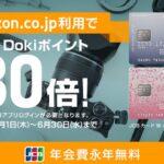 JCBカードWとJCBカードW plus Lの新規入会でAmazon.co.jpでの買い物がポイント30倍になるキャンペーンを実施