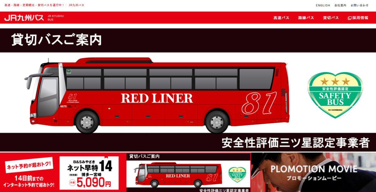 JR九州バス、nimocaのニモカ乗車ポイントサービスを終了