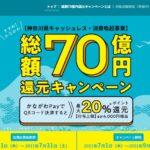 神奈川県、「かながわPay」を開始 最大20%のポイント還元キャンペーンも
