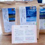 三井住友カード プラチナのメンバーズセレクション2021で交換した商品「お米詰め合わせセット」が到着!