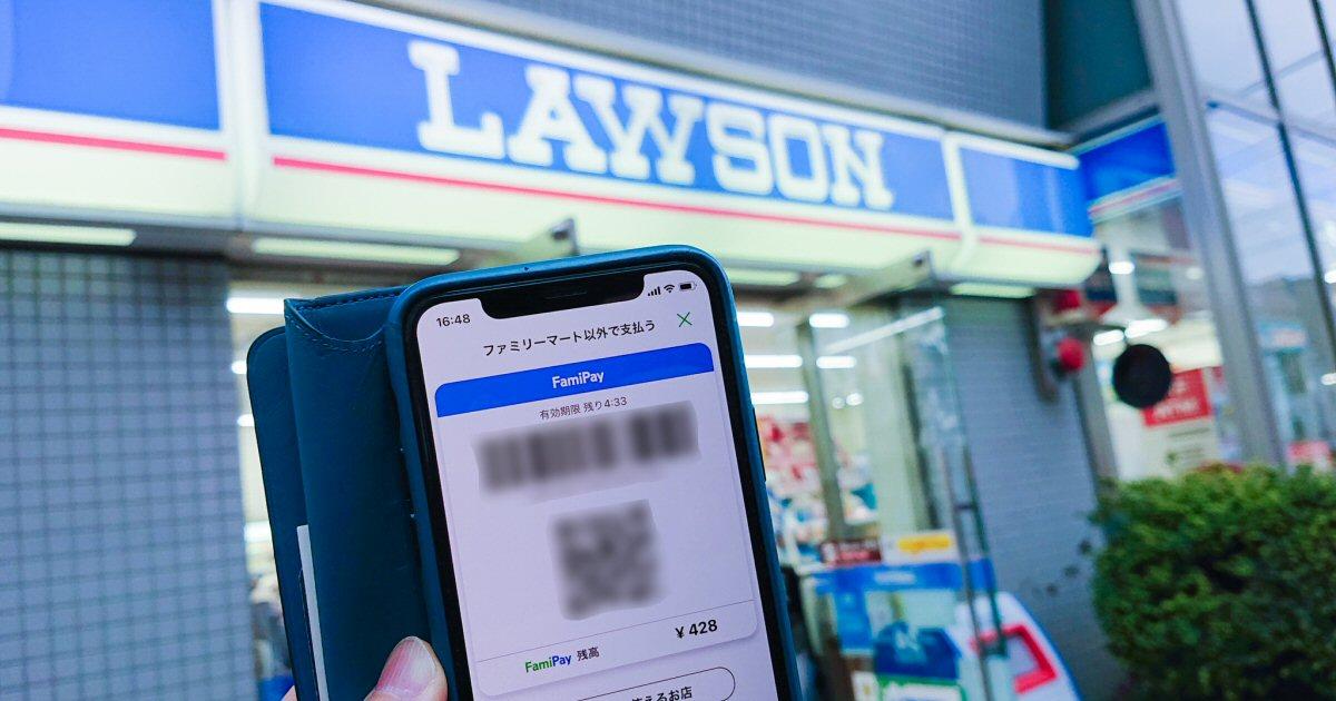 ローソンでFamiPayで支払ってみた! ローソンもファミリーマートもSmart Code導入で様々な決済に対応