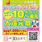 majica、新生活に必要なアイテムの購入で10%のmajicaポイントが還元されるキャンペーンを開始