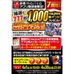 majica(マジカ)、新規登録者に抽選で777名に1,000 majicaポイントが当たるキャンペーンを実施