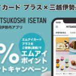 三越伊勢丹アプリにエムアイカード プラスを登録して、対象店舗で利用すると+3%還元となるキャンペーンを実施